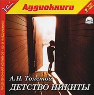 Аудиокнига Детство Никиты