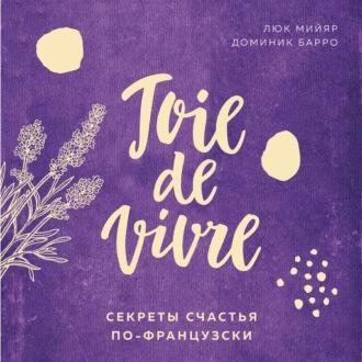 Аудиокнига Joie de vivre. Секреты счастья по-французски