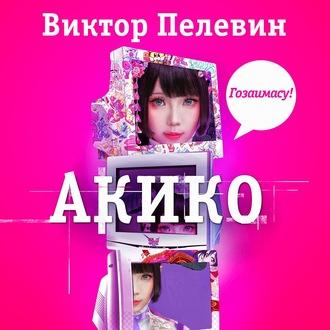 Аудиокнига Акико