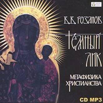 Аудиокнига Темный лик. Метафизика христианства