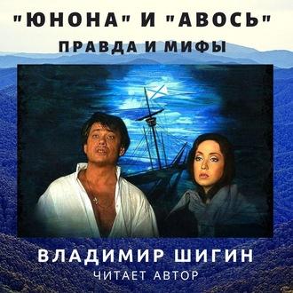 Аудиокнига «Юнона» и «Авось»: правда и мифы