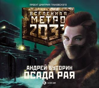 Аудиокнига Осада рая (Север-2)