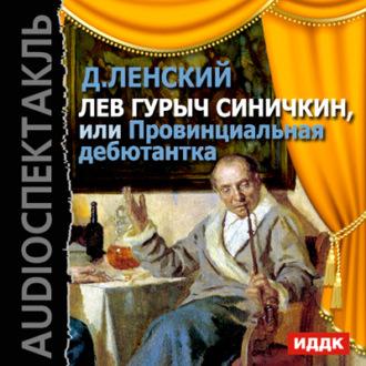 Аудиокнига Лев Гурыч Синичкин, или Провинциальная дебютантка (спектакль)