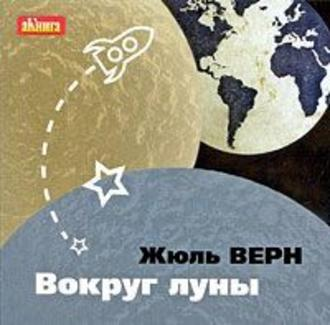 Аудиокнига Вокруг Луны
