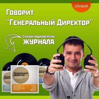 Аудиокнига Говорит «Генеральный Директор»