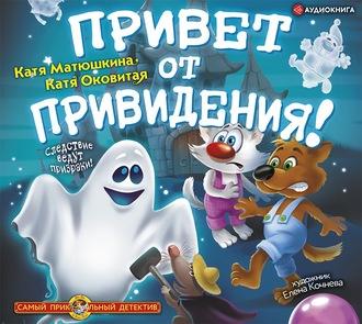 Аудиокнига Привет от привидения!