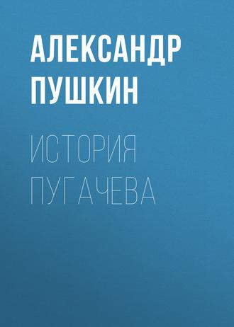 Аудиокнига История Пугачева