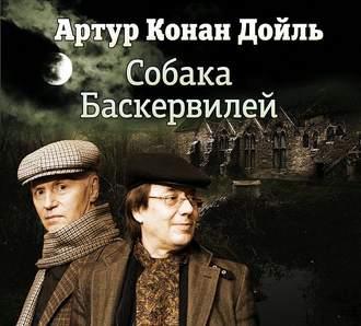 Аудиокнига Собака Баскервилей (спектакль)