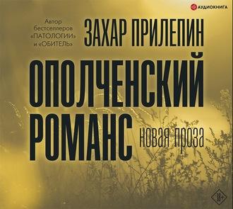 Аудиокнига Ополченский романс