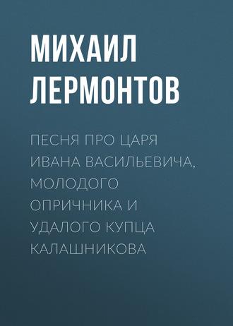 Аудиокнига Песня про царя Ивана Васильевича, молодого опричника и удалого купца Калашникова