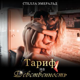 Аудиокнига Тариф на девственность