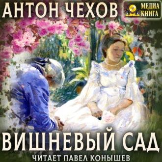 Аудиокнига Вишневый сад