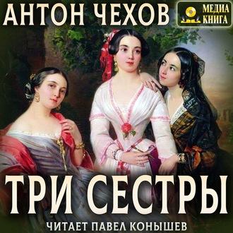 Аудиокнига Три сестры