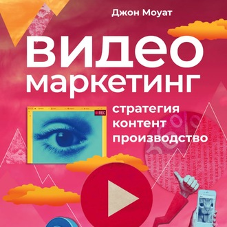 Аудиокнига Видеомаркетинг