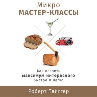 Аудиокнига Микро-мастер-классы