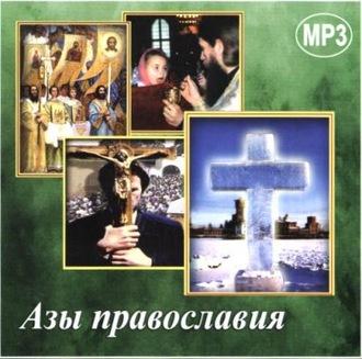 Аудиокнига Азы православия