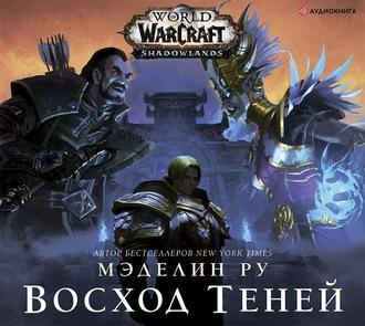 Аудиокнига World of Warcraft. Восход теней