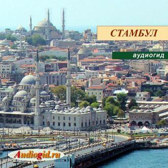 Аудиокнига Стамбул