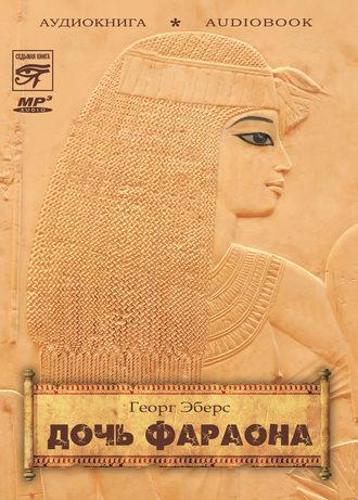 Аудиокнига Дочь фараона
