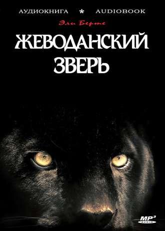 Аудиокнига Жеводанский зверь