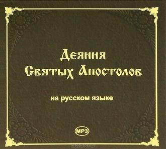 Аудиокнига Деяния Святых Апостолов