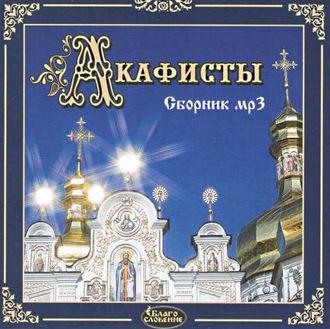 Аудиокнига Акафисты мр3 сборник