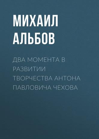 Аудиокнига Два момента в развитии творчества Антона Павловича Чехова