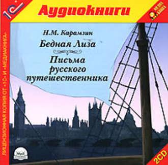 Аудиокнига Письма русского путешественника. Бедная Лиза