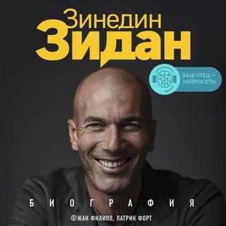 Аудиокнига Зинедин Зидан. Биография