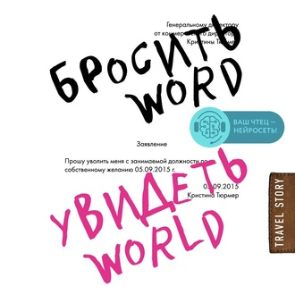 Аудиокнига Бросить Word, увидеть World. Офисное рабство или красота мира