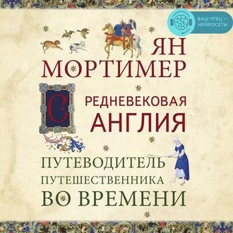 Аудиокнига Средневековая Англия. Гид путешественника во времени