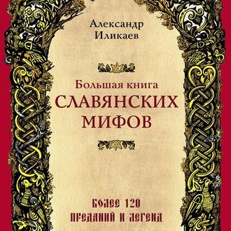 Аудиокнига Большая книга славянских мифов