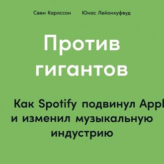 Аудиокнига Против гигантов. Как Spotify подвинул Apple и изменил музыкальную индустрию