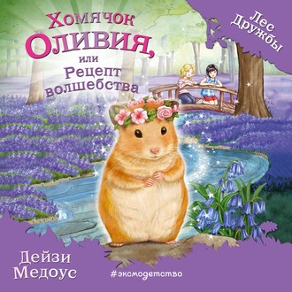 Аудиокнига Хомячок Оливия, или Рецепт волшебства
