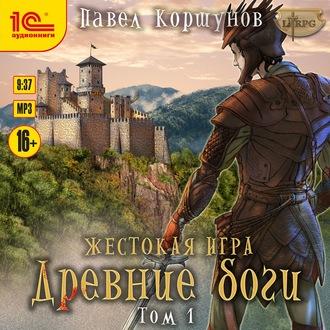 Аудиокнига Жестокая игра. Книга 5. Древние боги. Том 1