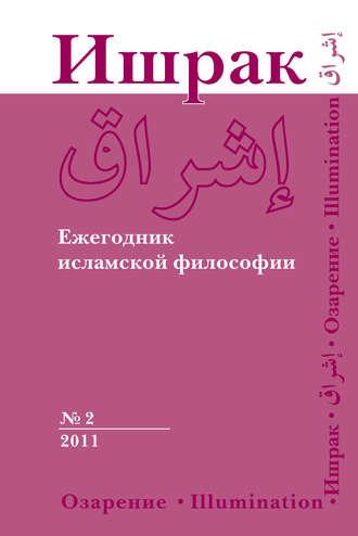 Купить Ишрак. Ежегодник исламской философии №2, 2011 / Ishraq. Islamic Philosophy Yearbook №2, 2011