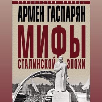 Аудиокнига Мифы сталинской эпохи