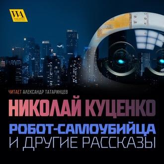 Аудиокнига Робот-самоубийца и другие рассказы