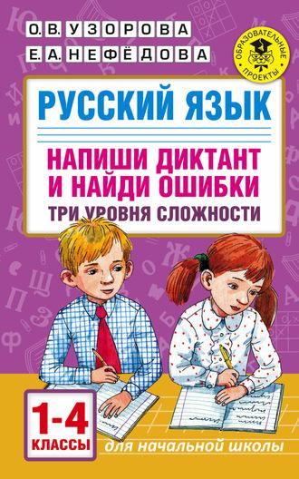 Купить Русский язык. Напиши диктант и найди ошибки. Три уровня сложности. 1-4 классы