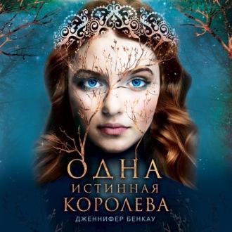 Аудиокнига Одна истинная королева. Книга 1. Коронованная звездами