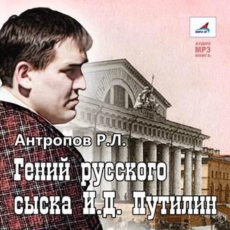 Аудиокнига Гений русского сыска
