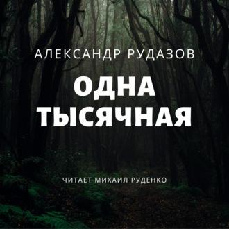 Аудиокнига Одна тысячная