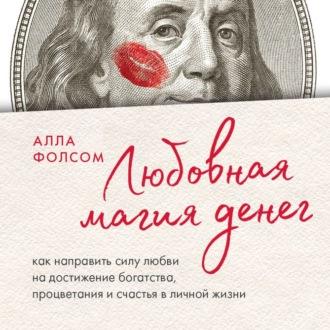Аудиокнига Любовная магия денег. Как направить силу любви на достижение богатства, процветания и счастья в личной жизни