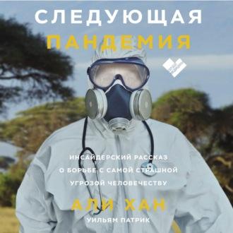 Аудиокнига Следующая пандемия. Инсайдерский рассказ о борьбе с самой страшной угрозой человечеству