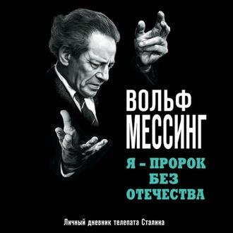 Аудиокнига Я – пророк без Отечества. Личный дневник телепата Сталина