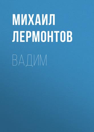 Аудиокнига Вадим