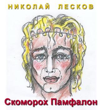 Аудиокнига Скоморох Памфалон