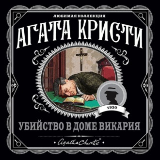 Аудиокнига Убийство в доме викария
