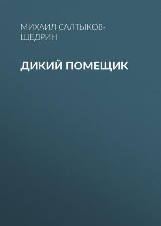 Аудиокнига Дикий помещик