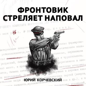 Аудиокнига Фронтовик стреляет наповал